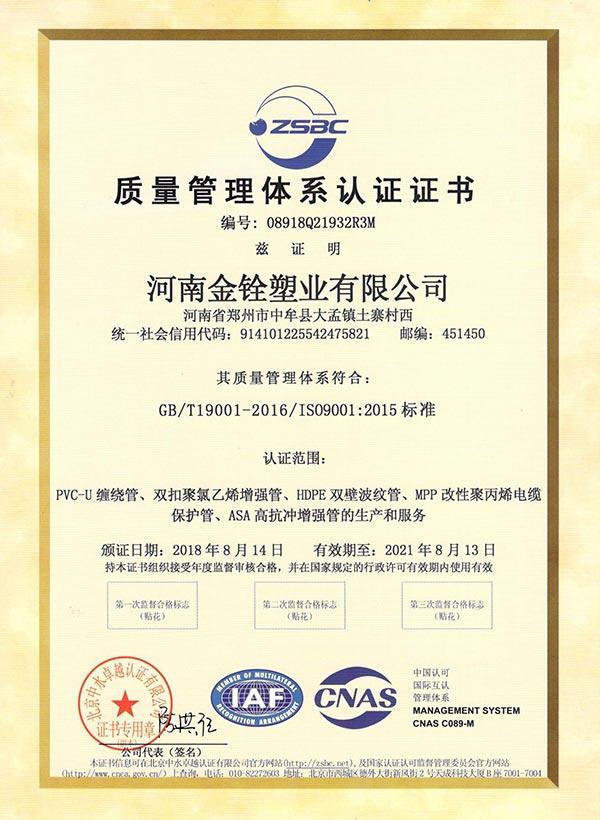 质量管liti系认证证书