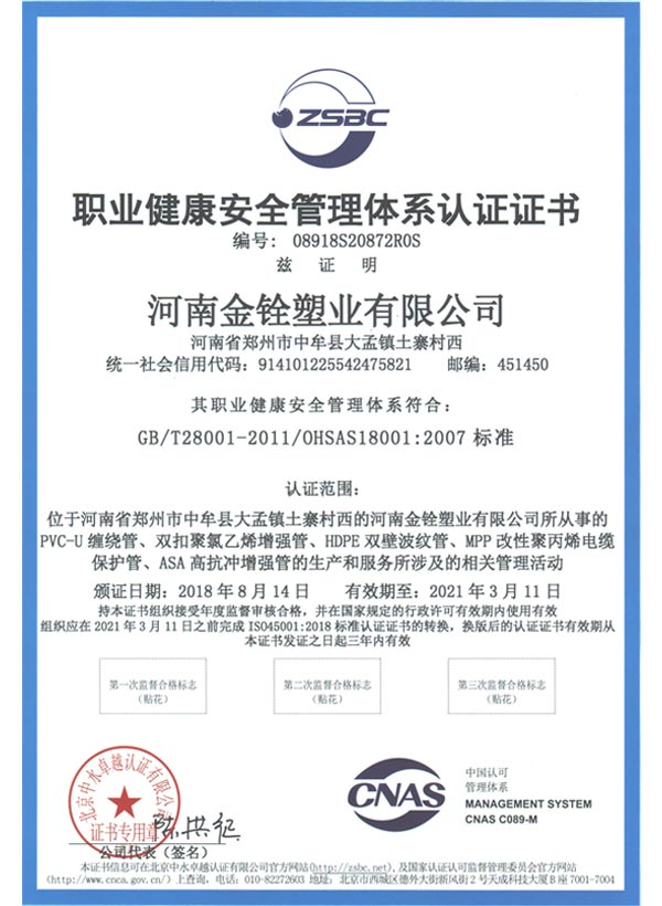 职业健康安全管liti系认证证书