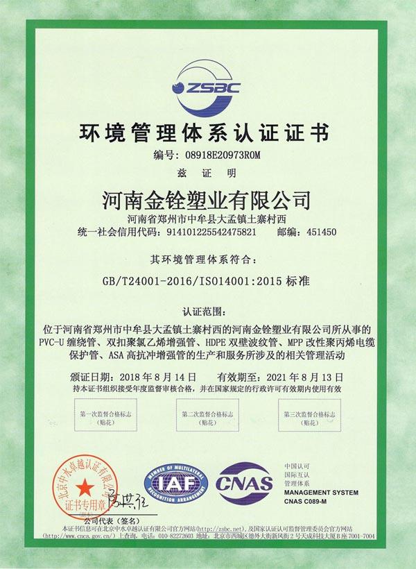huan境管理体系认zhengzhengshu