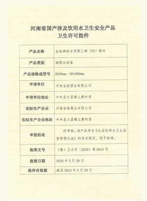 环境管理体xi证书