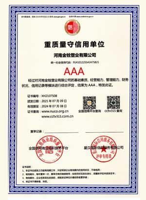 质量管liti系认证书
