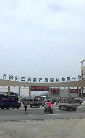 洛阳hongjin农贸shi场