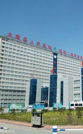 太康xian人民医院